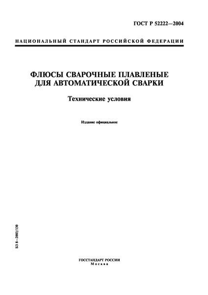 ГОСТ Р 52222-2004 Флюсы сварочные плавленые для автоматической сварки. Технические условия