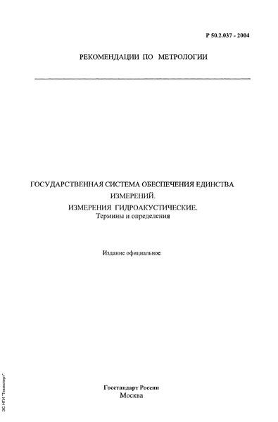 Р 50.2.037-2004 Государственная система обеспечения единства измерений. Измерения гидроакустические. Термины и определения