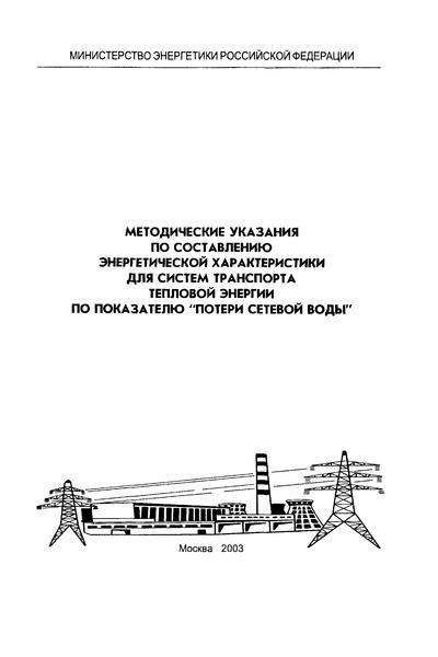 СО 153-34.20.523(4)-2003 Методические указания по составлению энергетической характеристики для систем транспорта тепловой энергии по показателю