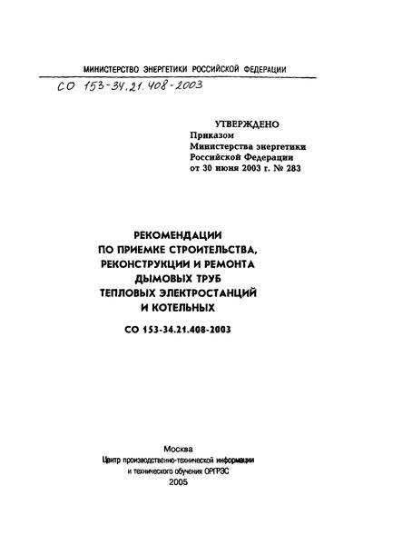 СО 153-34.21.408-2003 Рекомендации по приемке строительства, реконструкции и ремонта дымовых труб тепловых электростанций и котельных