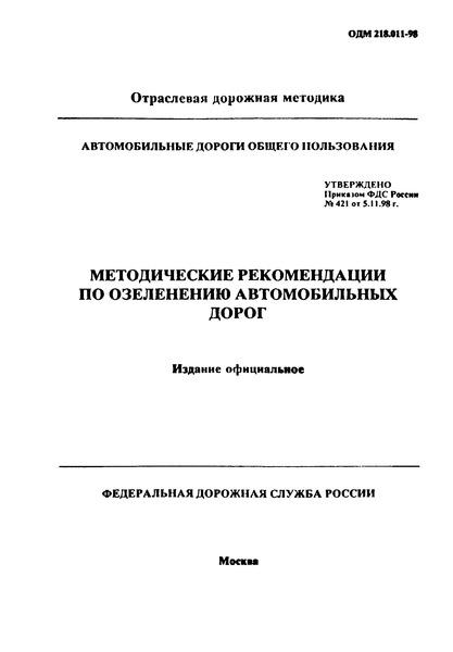 ОДМ 218.011-98 Методические рекомендации по озеленению автомобильных дорог