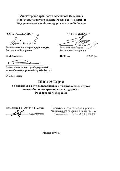 Инструкция  Инструкция по перевозке крупногабаритных и тяжеловесных грузов автомобильным транспортом по дорогам Российской Федерации