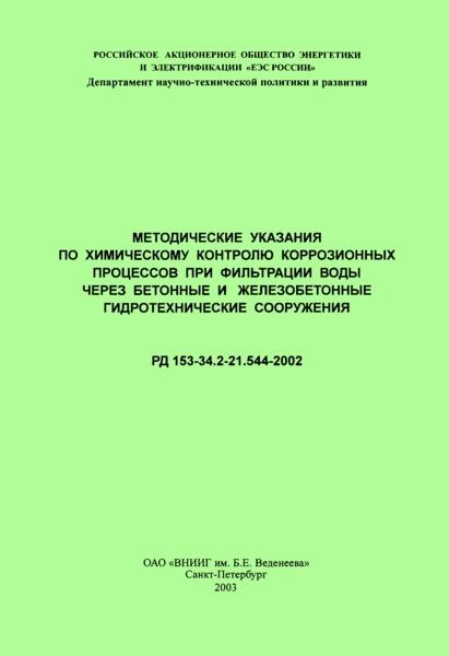 РД 153-34.2-21.544-2002 Методические указания по химическому контролю коррозионных процессов при фильтрации воды через бетонные и железобетонные гидротехнические сооружения