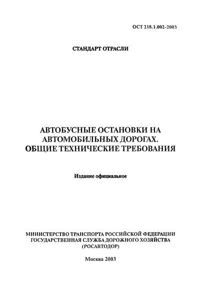 ОСТ 218.1.002-2003 Автобусные остановки на автомобильных дорогах. Общие технические требования