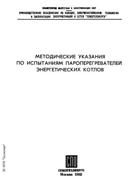 СО 34.26.722 Методические указания по испытаниям пароперегревателей энергетических котлов