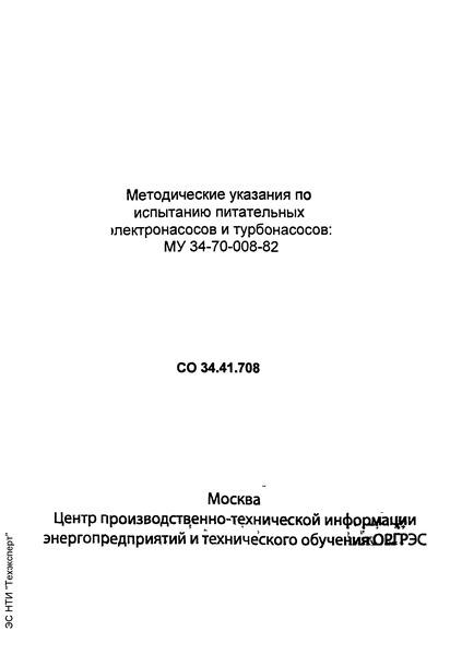 СО 34.41.708 Методические указания по испытанию питательных электронасосов и турбонасосов