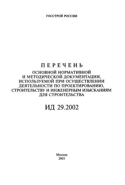 Перечень  Перечень основной нормативной и методической документации, используемой при осуществлении деятельности по проектированию, строительству и инженерным изысканиям для строительства