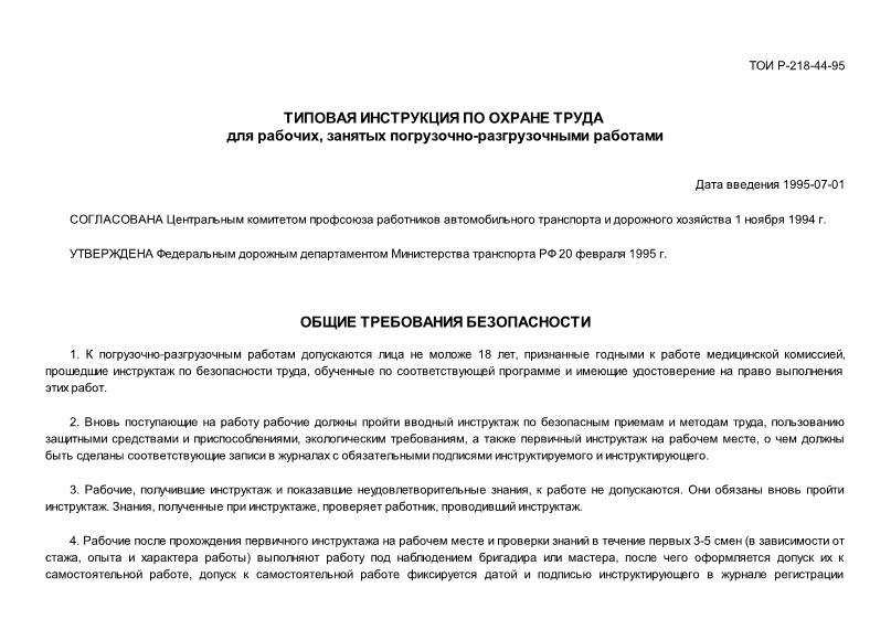 ТОИ Р-218-44-95 Типовая инструкция по охране труда для рабочих, занятых погрузочно-разгрузочными работами