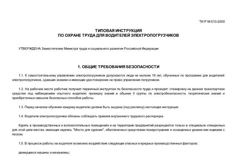 ТИ Р М-010-2000 Типовая инструкция по охране труда для водителей электропогрузчиков