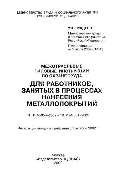 ТИ Р М-054-2002 Типовая инструкция по охране труда для работников, занятых в процессах нанесения металлопокрытий, при гидропескоструйной очистке деталей