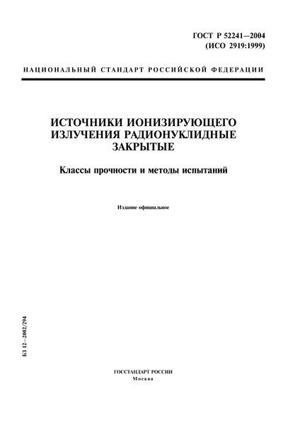 ГОСТ Р 52241-2004 Источники ионизирующего излучения радионуклидные закрытые. Классы прочности и методы испытаний