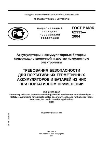 ГОСТ Р МЭК 62133-2004 Аккумуляторы и аккумуляторные батареи, содержащие щелочной и другие некислотные электролиты. Требования безопасности для портативных герметичных аккумуляторов и батарей из них при портативном применении