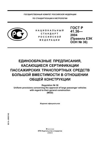 ГОСТ Р 41.36-2004 Единообразные предписания, касающиеся сертификации пассажирских транспортных средств большой вместимости в отношении общей конструкции