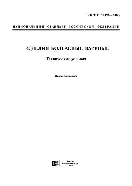 ГОСТ Р 52196-2003 Изделия колбасные вареные. Технические условия