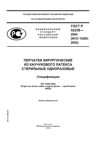 ГОСТ Р 52238-2004 Перчатки хирургические из каучукового латекса стерильные одноразовые. Спецификация