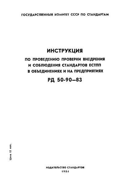 РД 50-90-83 Инструкция по проведению проверки внедрения и соблюдения стандартов ЕСТПП в объединениях и на предприятиях