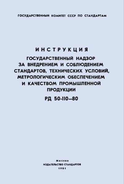 РД 50-110-80 Инструкция. Государственный надзор за внедрением и соблюдением стандартов, технических условий, метрологическим обеспечением и качеством промышленной продукции