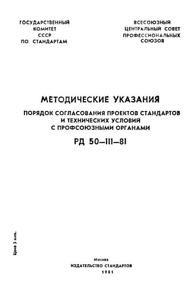РД 50-111-81 Методические указания. Порядок согласования проектов стандартов и технических условий с профсоюзными органами