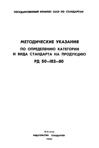 РД 50-182-80 Методические указания по определению категорий и вида стандарта на продукцию