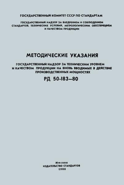 РД 50-183-80 Методические указания. Государственный надзор за техническим уровнем и качеством продукции на вновь вводимых в действие производственных мощностях