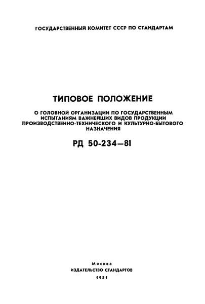 РД 50-234-81 Типовое положение о головной организации по государственным испытаниям важнейших видов продукции производственно-технического и культурно-бытового назначения