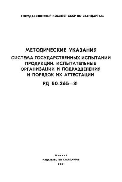 РД 50-265-81 Методические указания. Система государственных испытаний продукции. Испытательные организации и подразделения и порядок их аттестации