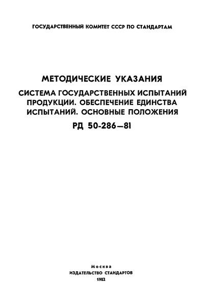 РД 50-286-81 Методические указания. Система государственных испытаний продукции. Обеспечение единства испытаний. Основные положения