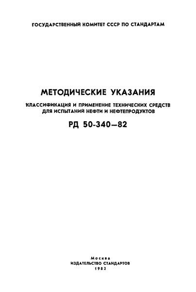 РД 50-340-82 Методические указания. Классификация и применение технических средств для испытаний нефти и нефтепродуктов