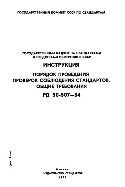 РД 50-507-84 Государственный надзор за стандартами и средствами измерений в СССР. Инструкция. Порядок проведения проверок соблюдения стандартов. Общие требования