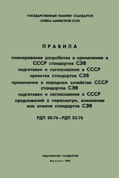 РДП 52-76 Правила применения в народном хозяйстве СССР стандартов СЭВ