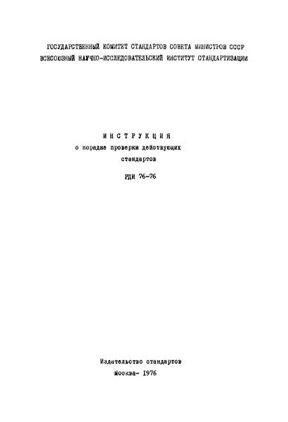 РДИ 76-76 Инструкция о порядке проверки действующих стандартов