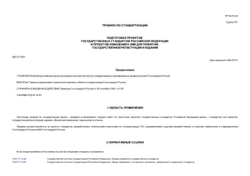 ПР 50-74-94 Подготовка проектов государственных стандартов Российской Федерации и проектов изменений к ним для принятия, государственной регистрации и издания