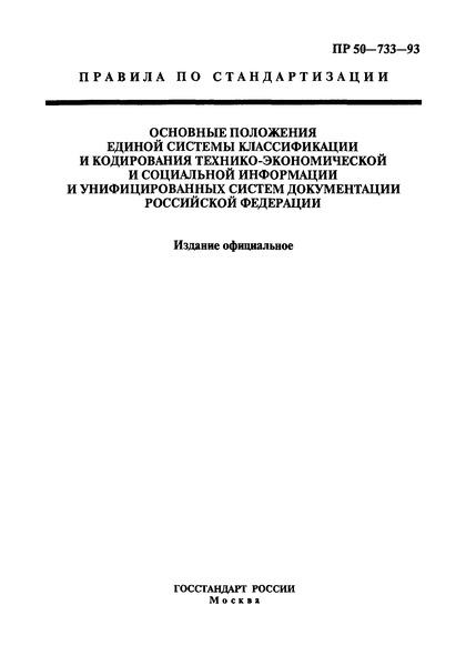 ПР 50-733-93 Основные положения Единой системы классификации и кодирования технико-экономической и социальной информации и унифицированных систем документации Российской Федерации