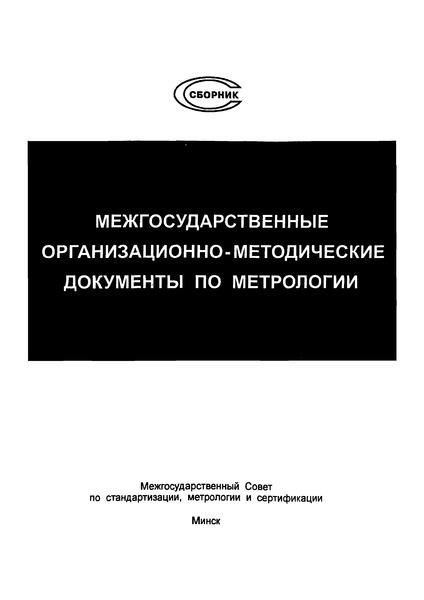 ПМГ 18-96 Межгосударственная поверочная схема для средств измерений времени и частоты