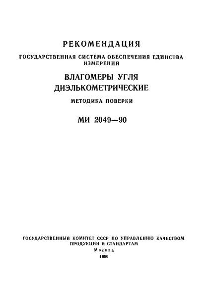 МИ 2049-90 Государственная система обеспечения единства измерений. Влагомеры угля диэлькометрические. Методика поверки