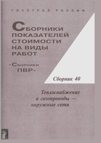 Сборник 40 Теплоснабжение и газопроводы - наружные сети. Сборники показателей стоимости на виды работ (ПВР)