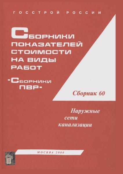 Сборник 60 Наружные сети канализации. Сборники показателей стоимости на виды работ (ПВР)
