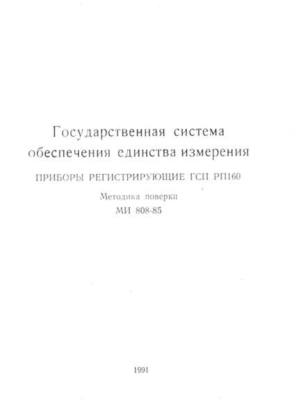 МИ 808-85 Государственная система обеспечения единства измерений. Приборы регистрирующие ГСП РП160. Методика поверки