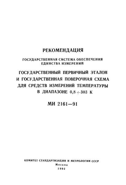 МИ 2161-91 Государственная