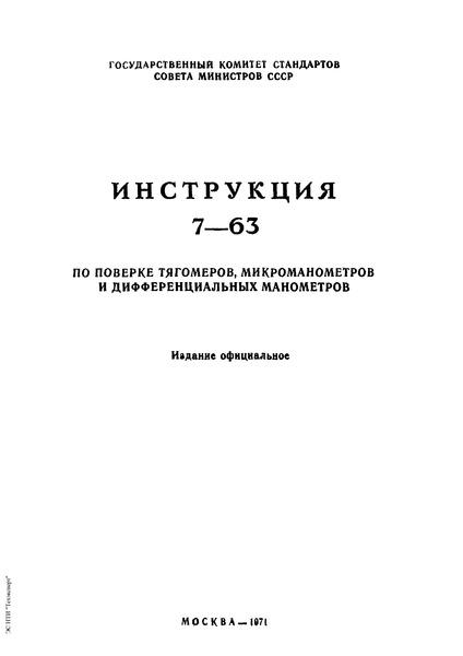 И 7-63 Инструкция по поверке тягомеров, микроманометров и дифференциальных манометров