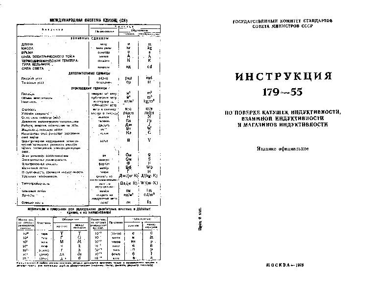 И 179-55 Инструкция по поверке катушек индуктивности и магазинов индуктивности