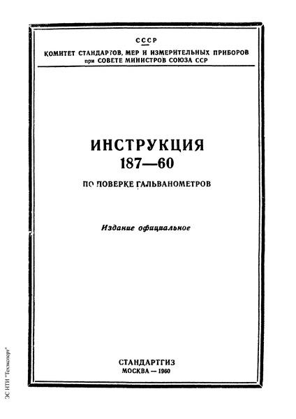 И 187-60 Инструкция по поверке гальванометров