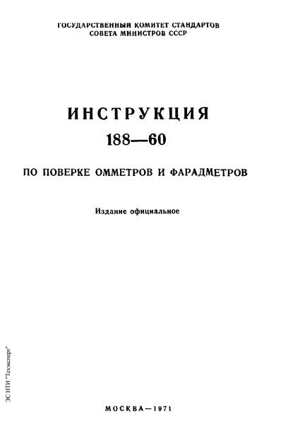 И 188-60 Инструкция по поверке омметров и фарадметров