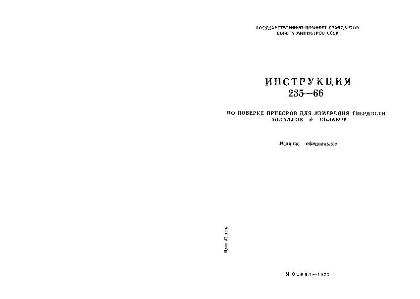 И 235-66 Инструкция по поверке приборов для определения твердости металлов