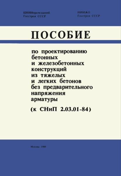 СНиП 20802-89 Общественные здания и сооружения