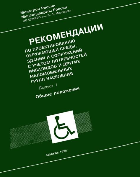 МДС 35-1.2000 Рекомендации по проектированию окружающей среды, зданий и сооружений с учетом потребностей инвалидов и других маломобильных групп населения. Выпуск 1.