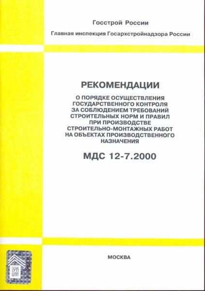 МДС 12-7.2000 Рекомендации о порядке осуществления государственного контроля за соблюдением требований строительных норм и правил при производстве строительно-монтажных работ на объектах производственного назначения