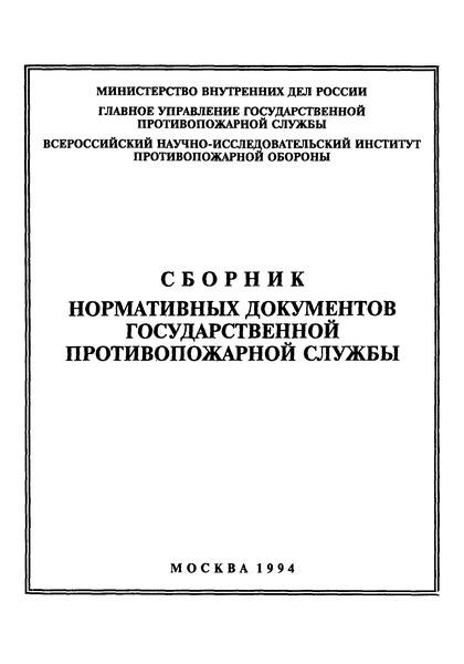 НПБ 01-93 Порядок разработки и утверждения нормативных документов Государственной противопожарной службы МВД России