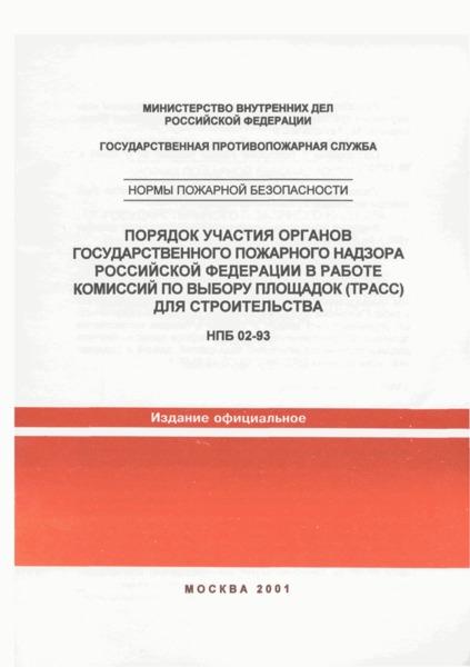 НПБ 02-93 Порядок участия органов государственного пожарного надзора РФ в работе комиссий по выбору площадок (трасс) для строительства