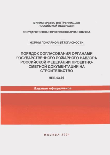 НПБ 03-93 Порядок согласования органами государственного пожарного надзора Российской Федерации проектно-сметной документации на строительство